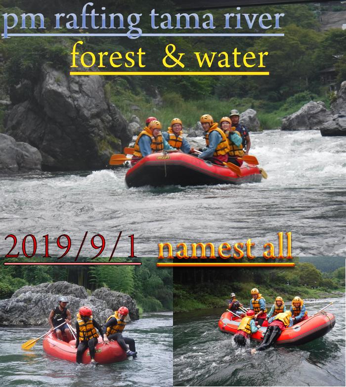 pm rafting tama river.jpg