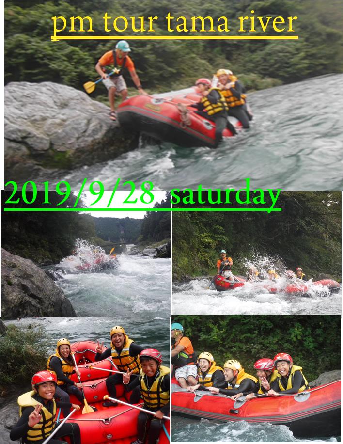 pm trip tama river.jpg