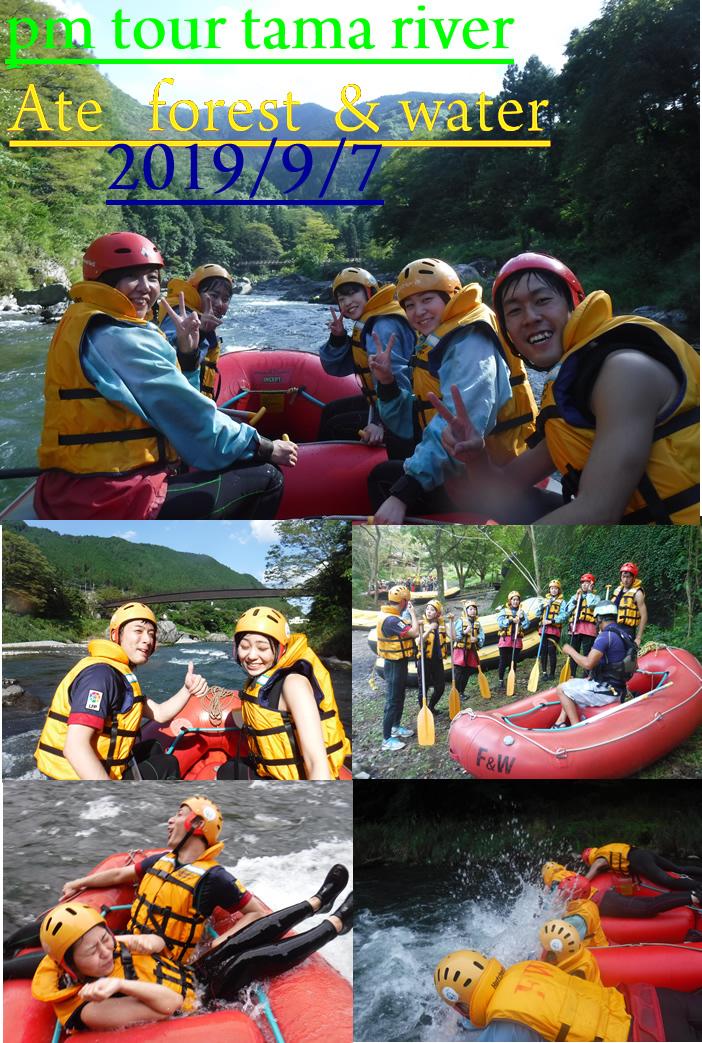 tama river pm rafting.jpg